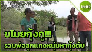 รวบสองพ่อลูกแทงหนุ่มหากุ้งดับ-23-04-62-ข่าวเย็นไทยรัฐ