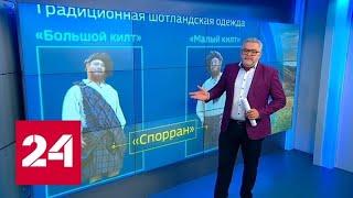 Смотреть видео Шотландцы приехали в Москву: мужчины в килтах заполонили столичные Соцсети - Россия 24 онлайн