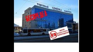 """БЕСПРЕДЕЛ В ТЦ """"СЕМЁРКА"""" (Запрет на съемку видео. )"""