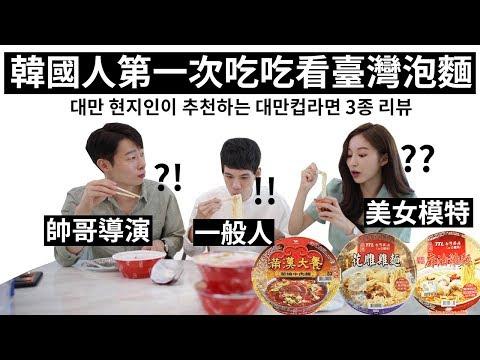 韓國人第一次吃吃看台灣泡麵, 反應竟然是..?! 대만 현지인이 추천하는 대만컵라면 3종 리뷰