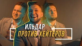 ПРИЯТНЫЙ ИЛЬДАР ПРОТИВ ХЕЙТЕРОВ [ХУДШИЕ] #vsrap