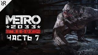 Прохождение Metro 2033 Redux | Часть 7: Библиотека