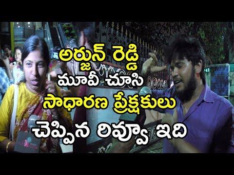 Arjun Reddy Movie Premiere Show Public Talk |Public Review|Public Response|Vijay Deverakonda|Shalini