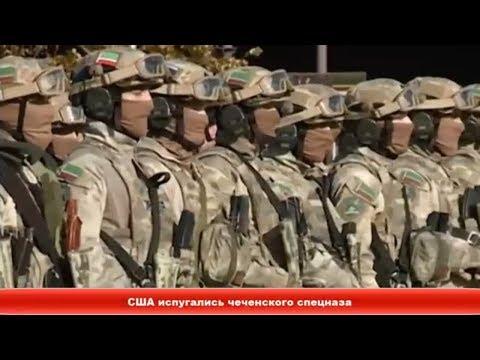 США испугались чеченского спецназа ✔Новости Express News