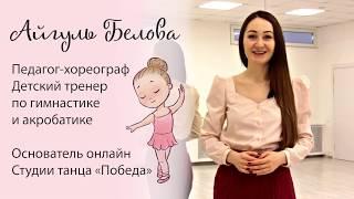 Эффективное обучение ребенка онлайн    Гимнастика с ребенком дома