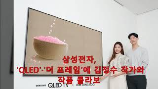 뉴스브라이트TV- 삼성전자, 'QLED'·'더 프레임'…