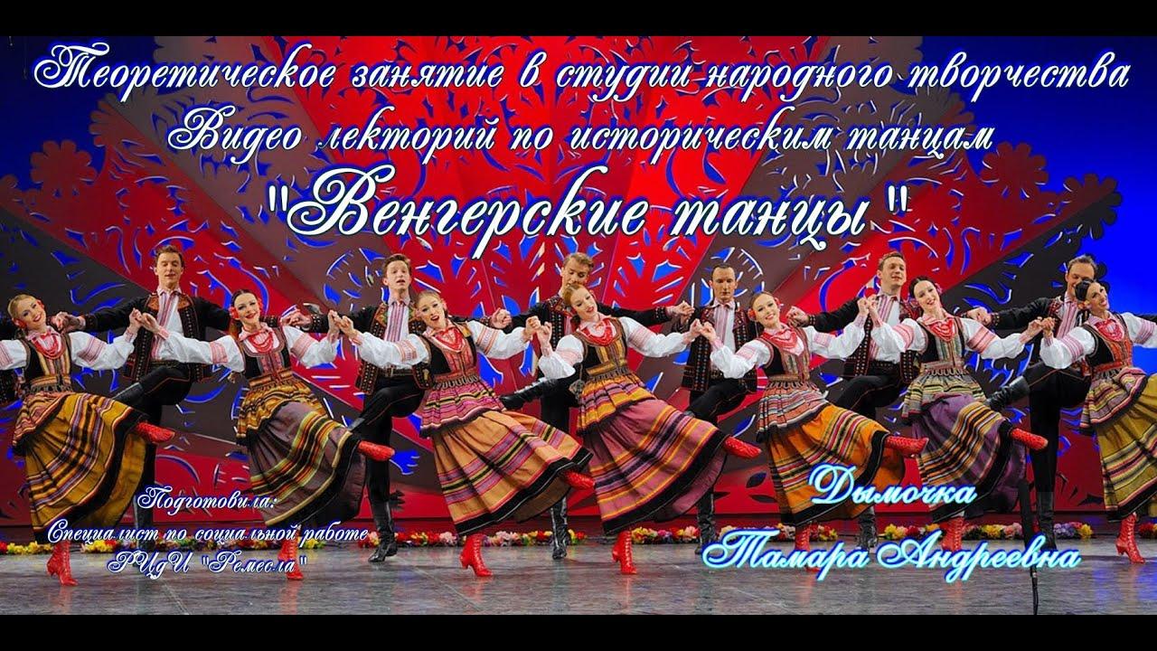 Видеолекторий по историческим танцам: «Венгерские танцы»