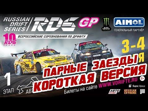 ПАРНЫЕ ЗАЕЗДЫ RDS GP 2019! Moscow Raceway   КОРОТКАЯ ВЕРСИЯ   День второй