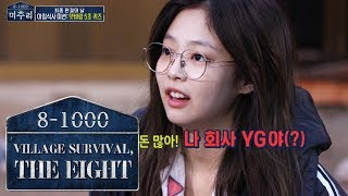 "Jennie ""Aren't I pretty?, I'm rich, I work at YG"" [Village Survival, the Eight Ep 4]"