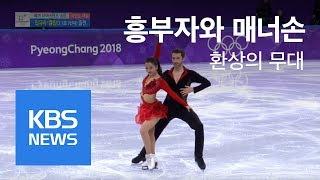 민유라 겜린 아이스댄스 프리 진출!!  @2018평창동계올림픽 피겨스케이팅 아이스댄스 쇼트 |KBS뉴스| KBS NEWS