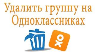 Как удалить группу в Одноклассниках