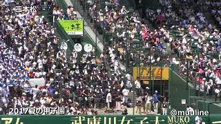 三本松 2017 夏のブラバン甲子園 高校野球応援歌 チアリーダー thumbnail