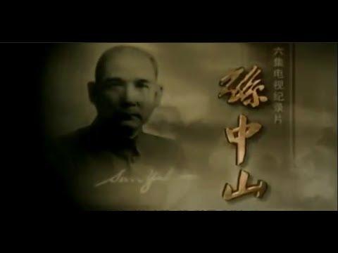 孫中山 (1866-1925) - HD