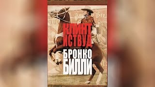 Бронко Билли (1980)
