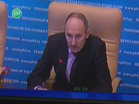 Горячая линия Пенсионный фонд РФ, официальный сайт