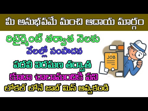 Jobs for retired people | Employment opportunities for senior citizens in telugu