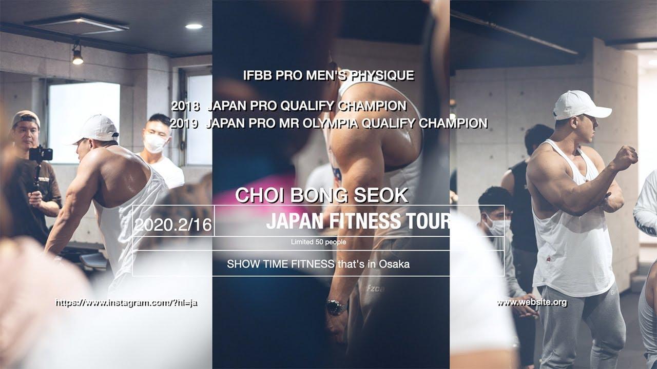 IFBB PRO CHOI BONG SEOK 来日 大阪セミナー
