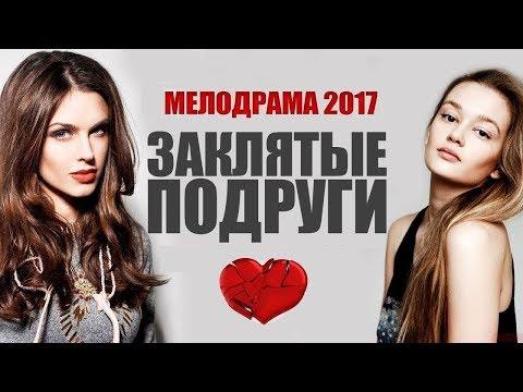 Заклятые подруги 1 часть (2017) НОВИНКА HD
