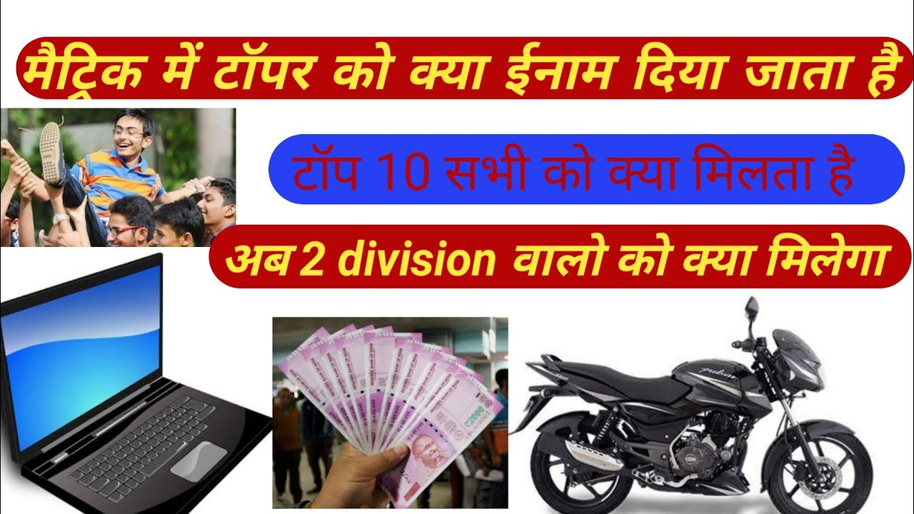 Download टॉपर को क्या ईनाम दिया जाएगा! bihar board 10th toppers gift, 10 Toppers of Bihar Board Retake Test ,