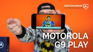Удивил! Обзор Moto G9 Play