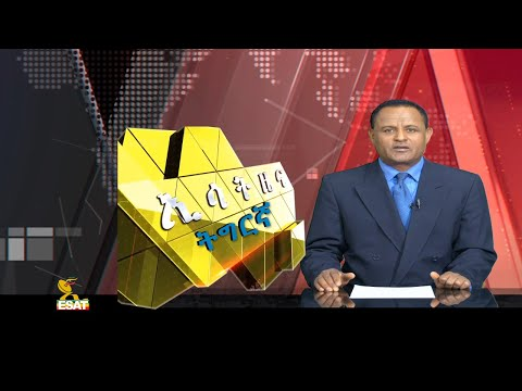 Ethiopia -ESAT Tigrigna News January  23,2020