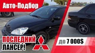 #Подбор UA Kiev. Подержанный автомобиль до 7000$. Mitsubishi Lancer (IX).