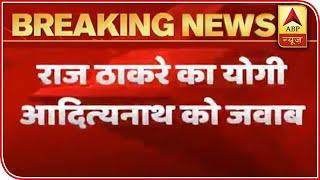 MNS Chief Raj Thackeray Hits Back At UP CM Yogi Over Migrants' Entry Issue | ABP News