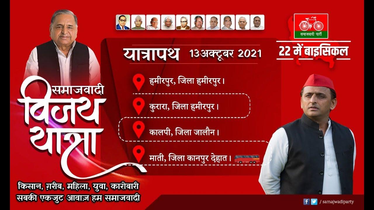 """माती, कानपुर देहात  में """"समाजवादी विजय यात्रा"""" Live"""