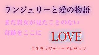 神戸岡本にあるインポートランジェリーショップです! チャンネル登録 ...