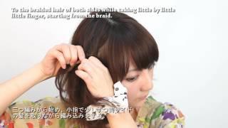 Repeat youtube video 【ヘアメイク】時間が無いときにおススメ!簡単編み込みキュートヘア hair style tutorial