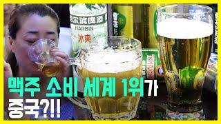 중국 맥주굴기... 세계 시장 노린다