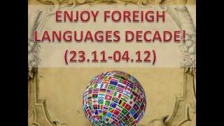 Лингвистическая декада