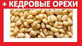 Продажа кедрового ореха оптом компания натси. Очищенные ядра высокого качества по цене от производителя!. Заказы принимаются в москве по.