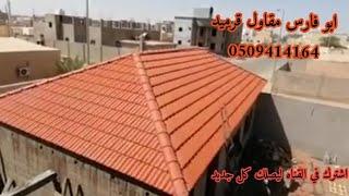 تفاصيل عمل سقف ملحق من القرميد والعوازال المائي والحراري  وضمان 15سنه 0509414164