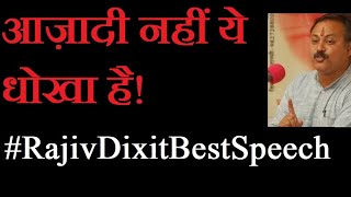Rajiv Dixit Lecture on False Independence of India - How India is Still UK's Dominion State