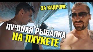 Морская рыбалка в п. Новомихайловский