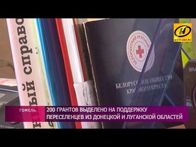 200 грантов выделено на поддержку переселенцев из Украины