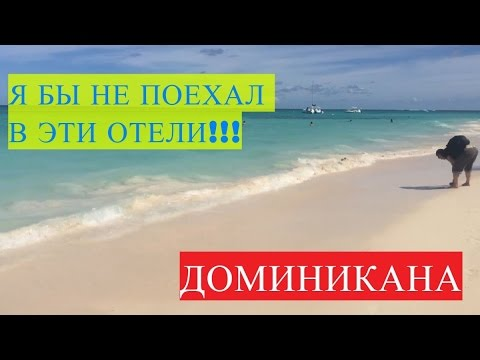 Доминикана отели В КАКИЕ ОТЕЛИ Я БЫ НЕ ПОЕХАЛ!!!!!