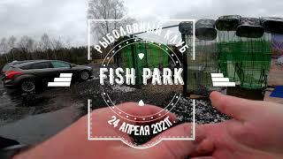 Рыбалка на форель и щуку в Алмазово Fishpark 24 апреля 2021г