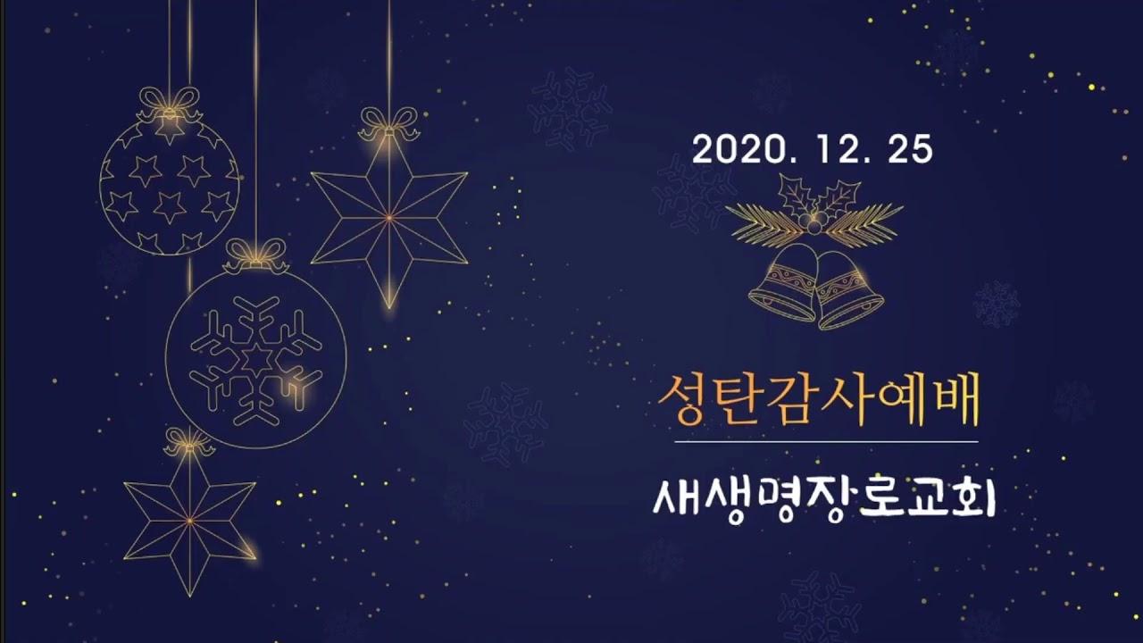 (20201225) 성탄예배