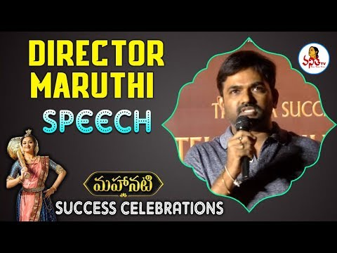 Director Maruthi Speech At Mahanati Success Celebrations    Allu Arjun, Rajamouli , Keerthy Suresh