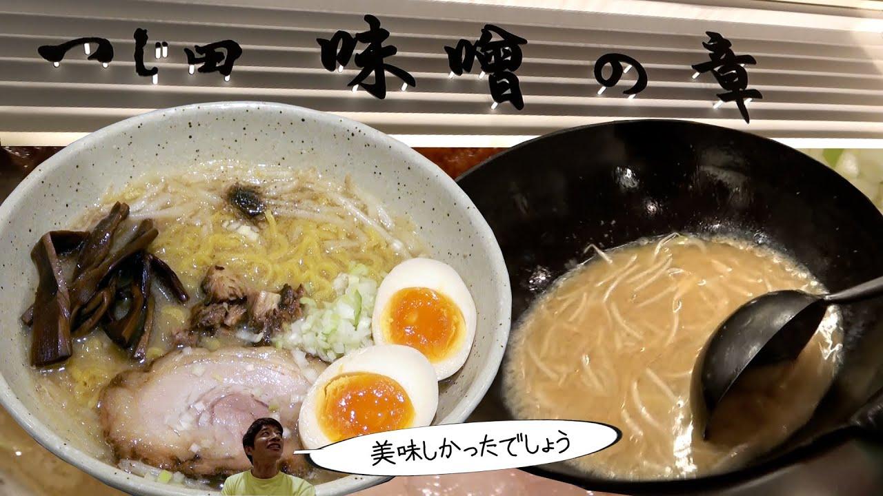 つじ田 味噌の章【ラーメン侍】#103 東京ラーメンストリート特集