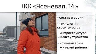 Обзор ЖК Ясеневая, 14. Состав, сроки, инфраструктура, благоустройство. Квартирный Контроль