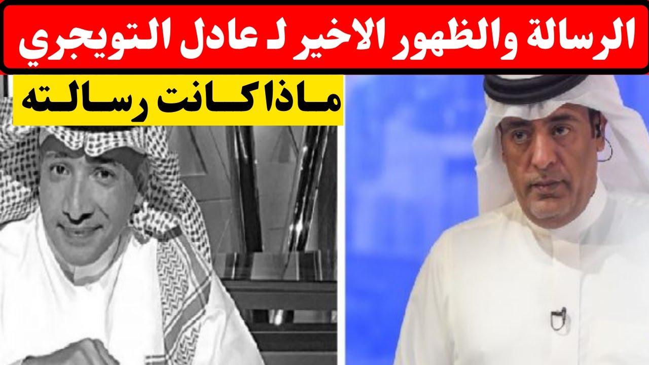 رسالة عادل التويجري الاخيرة مع زميله وليد الفراج قبل وفاته بيوم واحد في السعودية