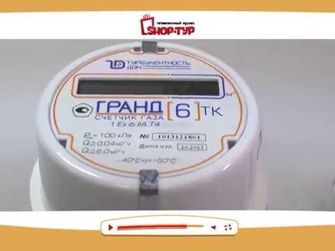Счетчик гранд 6 инструкция газа