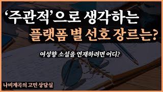 플랫폼 별 선호 장르의 차이 [웹소설 고민상담 13편]