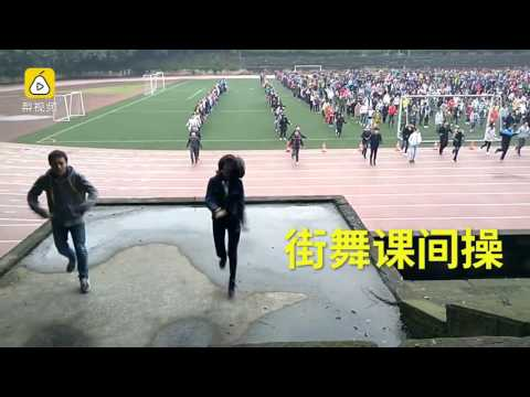 Swag: Students do street dance as morning exercise in southwest China