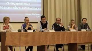 "Пресс-конференция ""Я - активист"""
