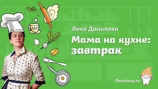 Готовим завтрак с Леной Даниловой: быстро и вкусно! Полезный завтрак для детей. Danilova.ru