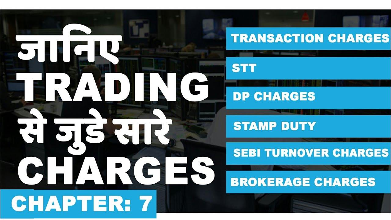 Chapter 7: (GST Updated) जानिए Trading और Investing से जुड़े सारे Charges के बार में (हिंदी में)